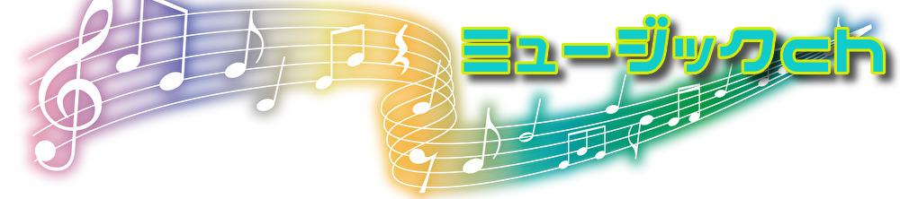 ミュージックch